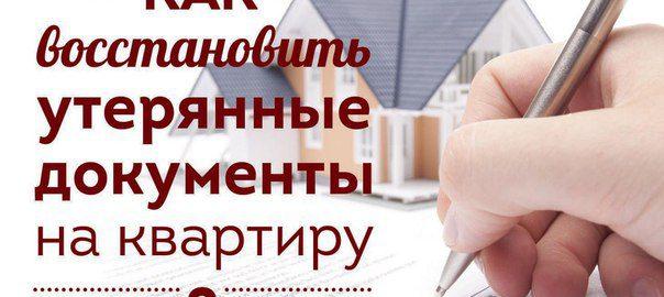Как восстановить документы собственности на квартиру при утере?
